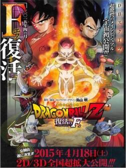 Dragon Ball Z : Resurrection of F. (2015)