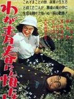 Je ne regrette rien de ma jeunesse (1946)
