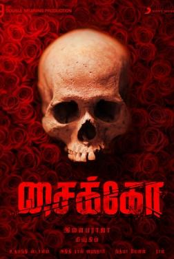 Psycho (2020)