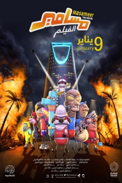 Masameer : Le film (2020)